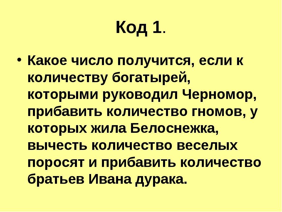 Код 1. Какое число получится, если к количеству богатырей, которыми руководил...