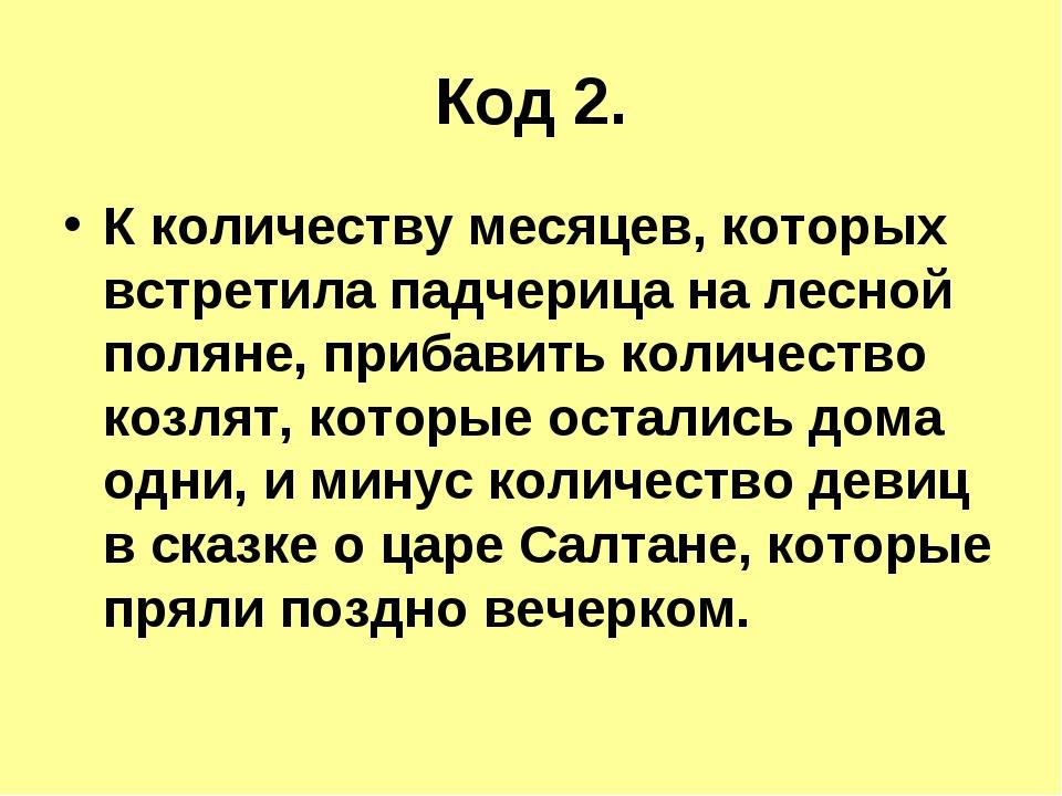 Код 2. К количеству месяцев, которых встретила падчерица на лесной поляне, пр...