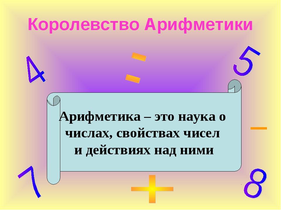 Королевство Арифметики Арифметика – это наука о числах, свойствах чисел и дей...