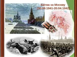 Битва за Москву (30.09.1941-20.04.1942)
