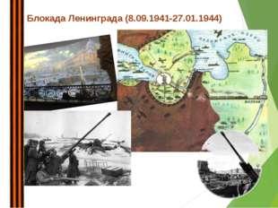 Блокада Ленинграда (8.09.1941-27.01.1944)