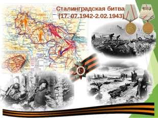 Сталинградская битва (17. 07.1942-2.02.1943)