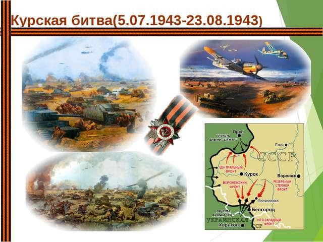 Курская битва(5.07.1943-23.08.1943)