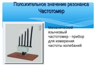 Положительное значение резонанса Частотомер Механический язычковый частотомер