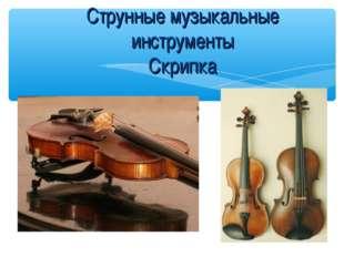 Струнные музыкальные инструменты Скрипка
