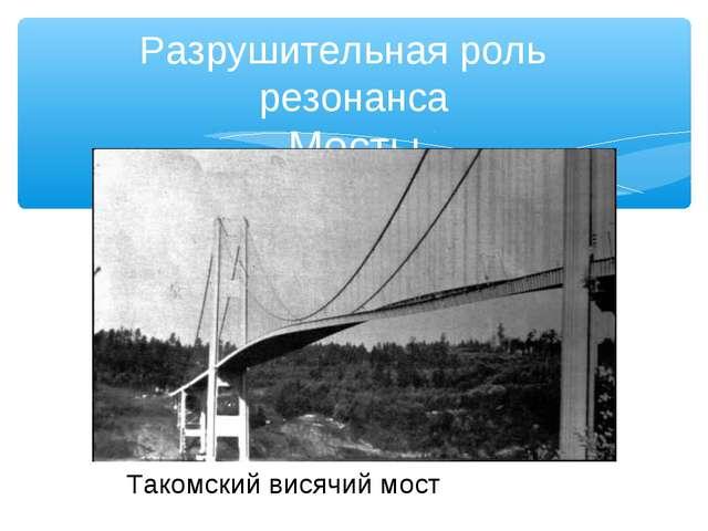 Разрушительная роль резонанса Мосты Такомский висячий мост
