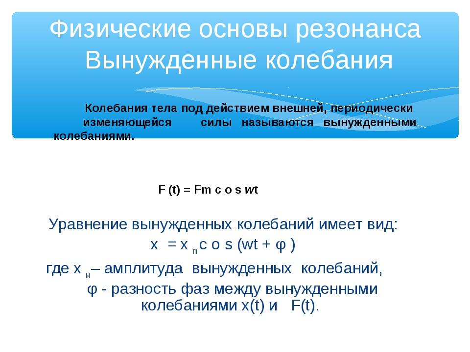Физические основы резонанса Вынужденные колебания Уравнение вынужденных колеб...