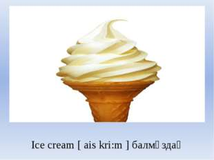 Ice cream [ ais kri:m ] балмұздақ
