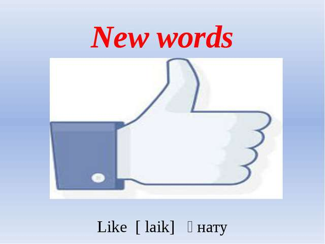 New words Like [ laik] ұнату