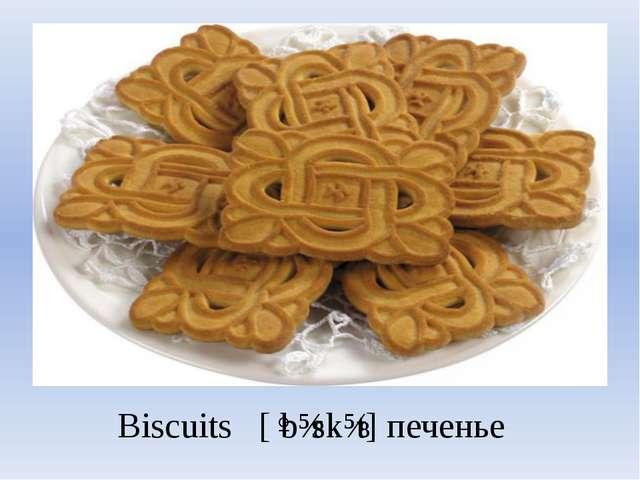 Biscuits [ˈbɪskɪt] печенье