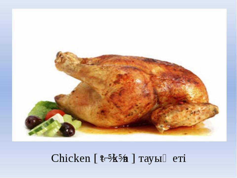 Chicken [ˈtʃɪkɪn ] тауық еті