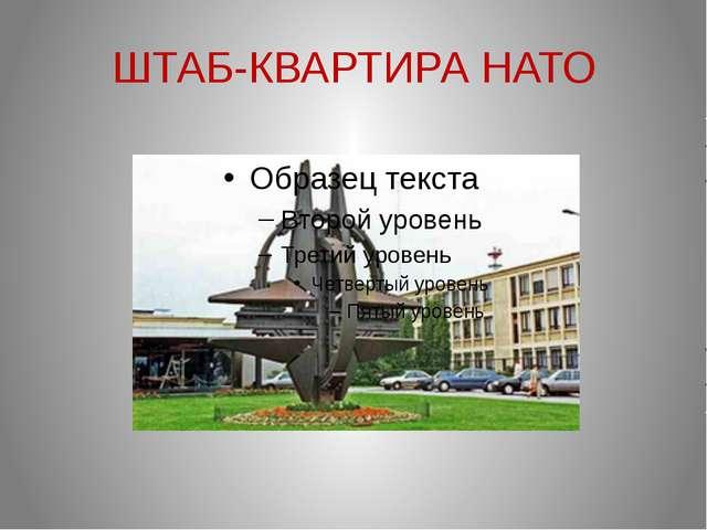 ШТАБ-КВАРТИРА НАТО