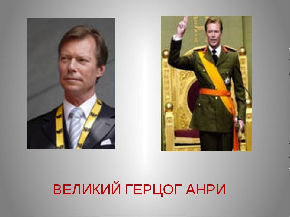 ВЕЛИКИЙ ГЕРЦОГ АНРИ