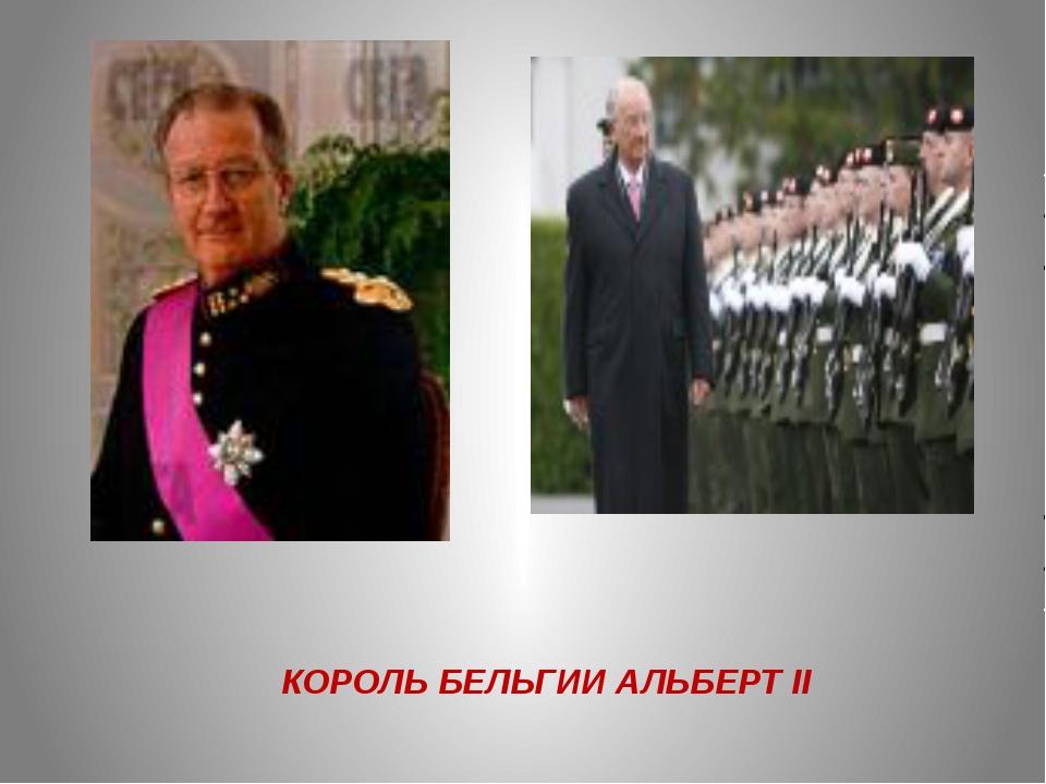 КОРОЛЬ БЕЛЬГИИ АЛЬБЕРТ II