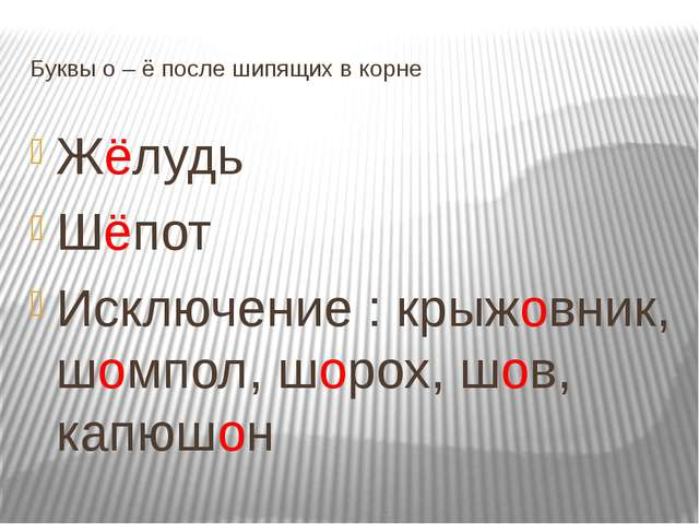 Буквы о – ё после шипящих в корне Жёлудь Шёпот Исключение : крыжовник, шомпол...