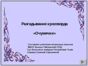 Составлен учителем начальных классов МБОУ Кызыл-Тайгинской СОШ Сут-Хольского