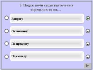 9. Падеж имён существительных определяется по… Вопросу Окончанию По предлогу