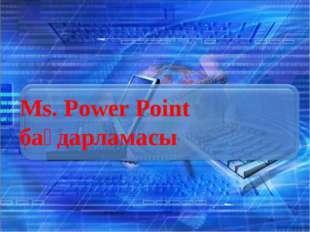 Ms. Power Point бағдарламасы