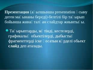 Презентация (ағылшынша presentation ұсыну деген мағынаны береді)-белгілі бір