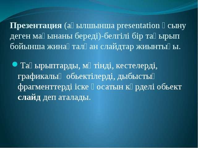 Презентация (ағылшынша presentation ұсыну деген мағынаны береді)-белгілі бір...