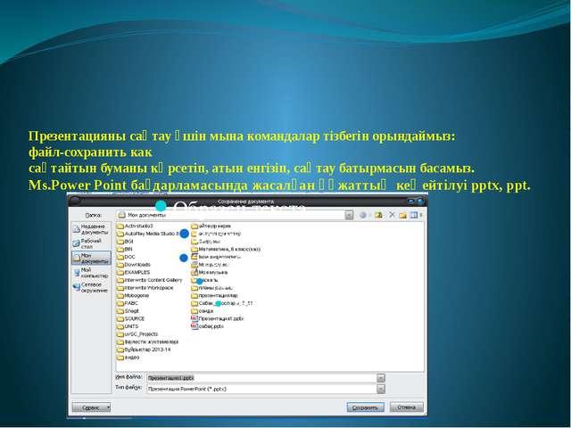 Презентацияны сақтау үшін мына командалар тізбегін орындаймыз: файл-сохранит...