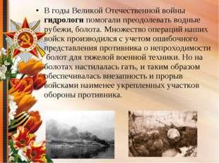 В годы Великой Отечественной войны гидрологи помогали преодолевать водные руб