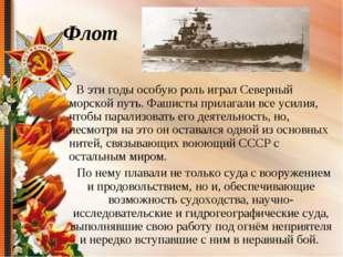 Флот В эти годы особую роль играл Северный морской путь. Фашисты прилагали вс