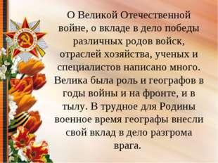 О Великой Отечественной войне, о вкладе в дело победы различных родов войск,