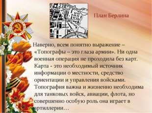 План Берлина Наверно, всем понятно выражение – «Топографы – это глаза армии».