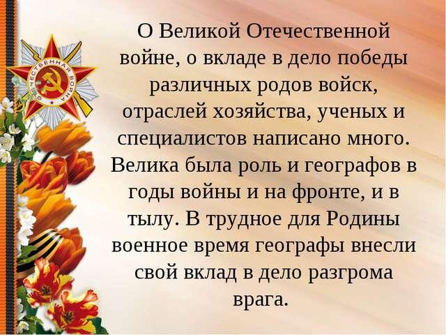 О Великой Отечественной войне, о вкладе в дело победы различных родов войск,...