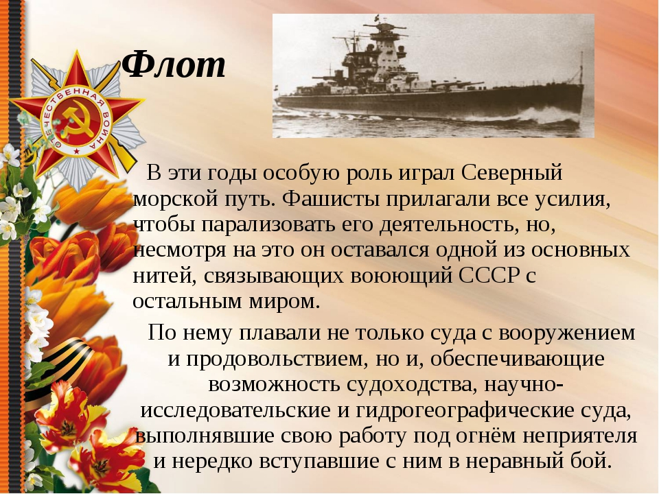 Флот В эти годы особую роль играл Северный морской путь. Фашисты прилагали вс...