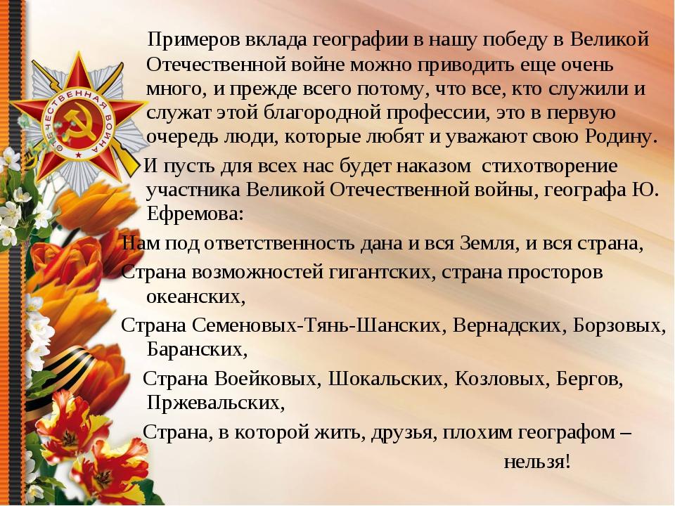 Примеров вклада географии в нашу победу в Великой Отечественной войне можно...