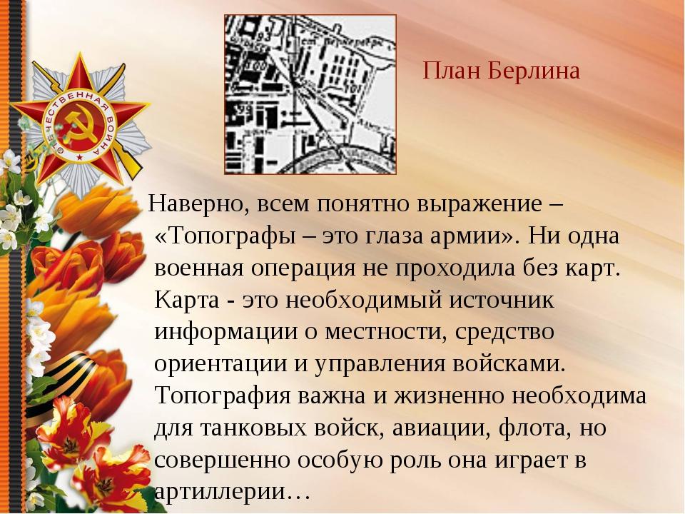 План Берлина Наверно, всем понятно выражение – «Топографы – это глаза армии»....