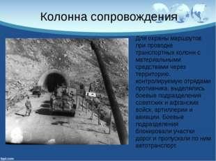 Колонна сопровождения Для охраны маршрутов при проводке транспортных колонн