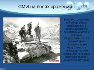 СМИ на полях сражений Вместе с советскими войсками, рискуя своей жизнью, в бо