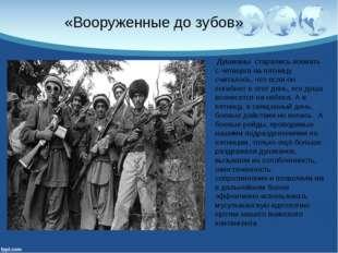 «Вооруженные до зубов» Душманы старались воевать с четверга на пятницу, счита