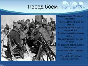 """Перед боем Нам говорили: """"Сорок лет без войн!"""" А в это время в огненной стран"""