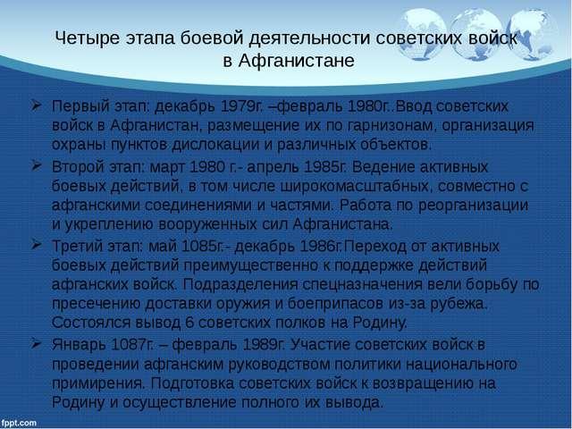 Четыре этапа боевой деятельности советских войск в Афганистане Первый этап: д...
