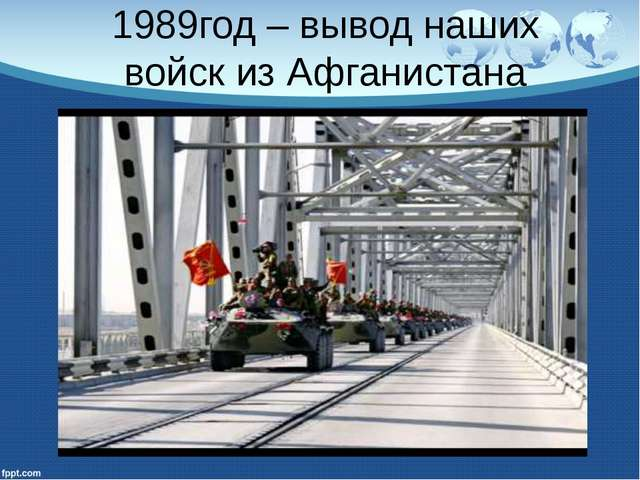 1989год – вывод наших войск из Афганистана