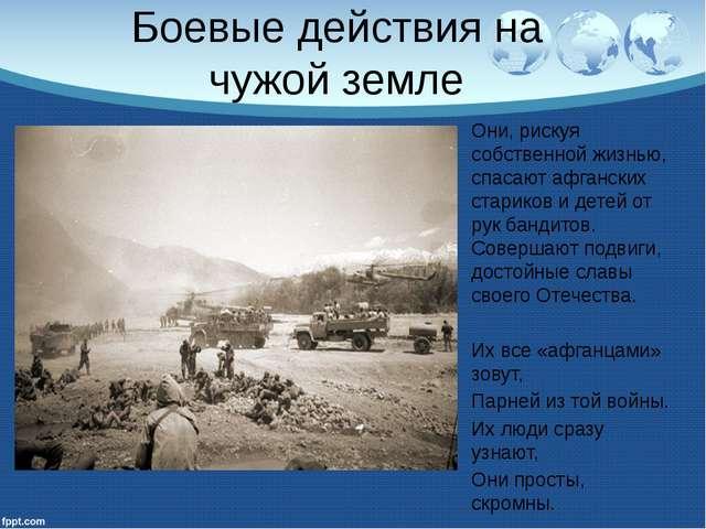 Боевые действия на чужой земле Они, рискуя собственной жизнью, спасают афганс...