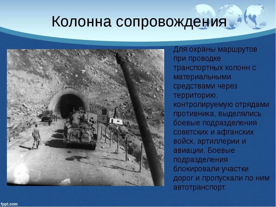 Колонна сопровождения Для охраны маршрутов при проводке транспортных колонн...