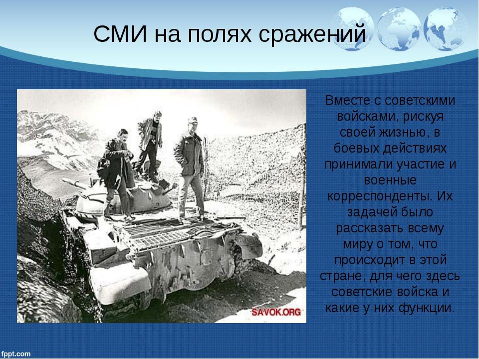 СМИ на полях сражений Вместе с советскими войсками, рискуя своей жизнью, в бо...