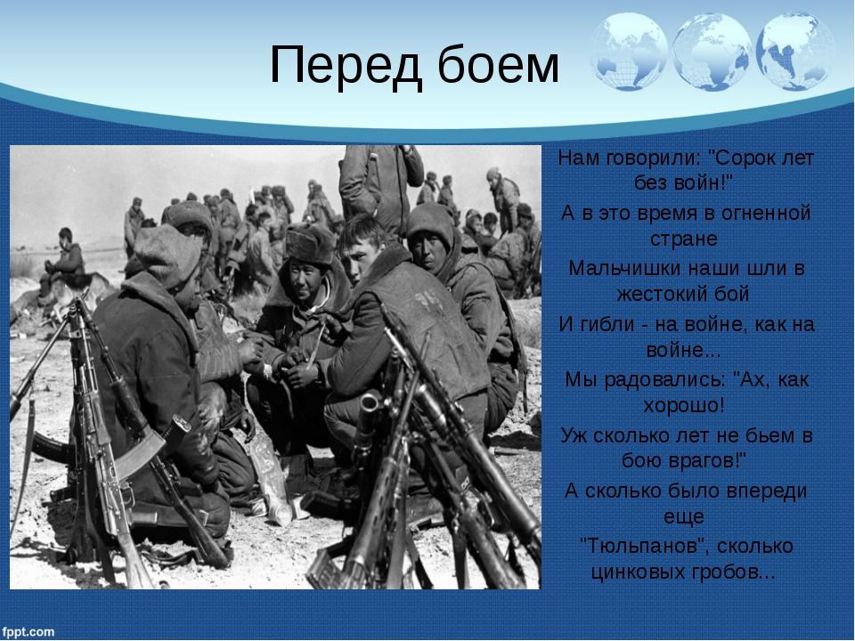 """Перед боем Нам говорили: """"Сорок лет без войн!"""" А в это время в огненной стран..."""