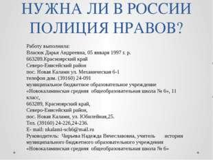 НУЖНА ЛИ В РОССИИ ПОЛИЦИЯ НРАВОВ? Работу выполнила: Власюк Дарья Андреевна, 0