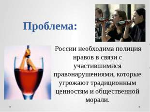 Проблема: России необходима полиция нравов в связи с участившимися правонаруш