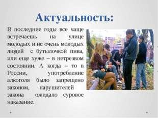 Актуальность: В последние годы все чаще встречаешь на улице молодых и не очен