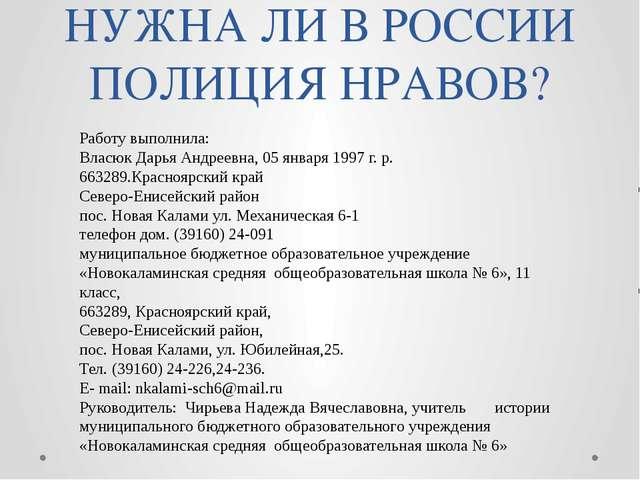 НУЖНА ЛИ В РОССИИ ПОЛИЦИЯ НРАВОВ? Работу выполнила: Власюк Дарья Андреевна, 0...