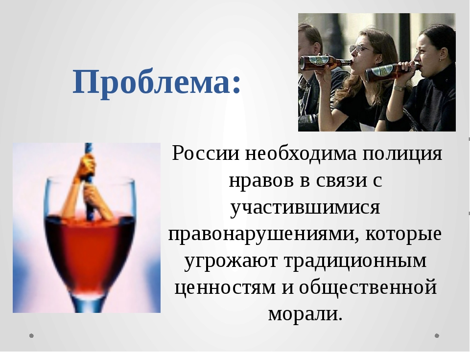Проблема: России необходима полиция нравов в связи с участившимися правонаруш...