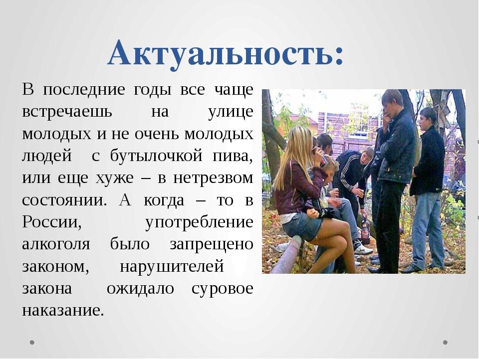 Актуальность: В последние годы все чаще встречаешь на улице молодых и не очен...
