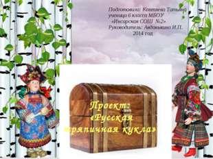 Корниенко Т.Ф. Проект: «Русская тряпичная кукла» Подготовила: Коптяева Татьян